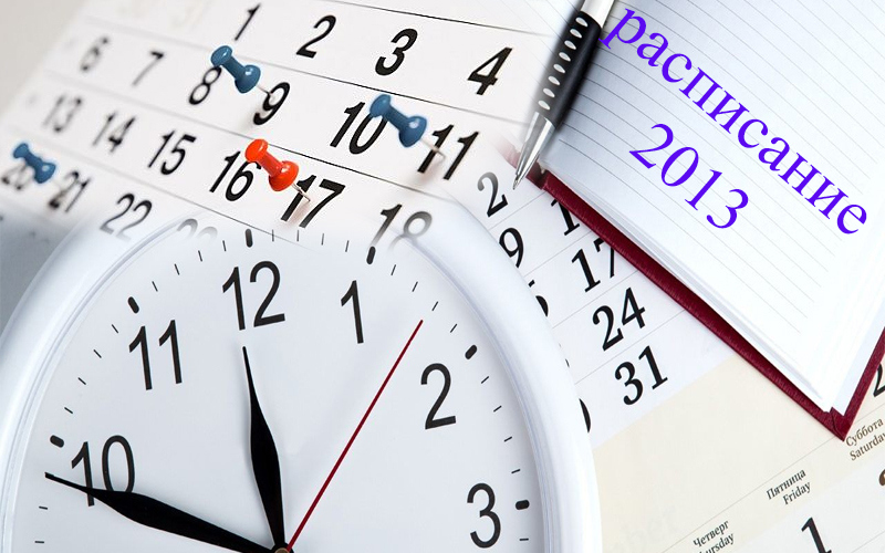 Расписание походов 2013